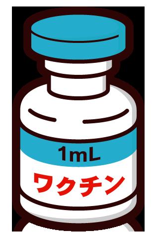 ワクチン バイアル