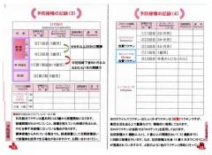 母子手帳ワクチンページ②